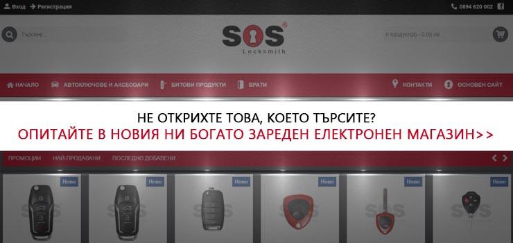 Електронен магазин за битови и авто ключарски артикули, интериорни и входни врати на SOS Locksmith